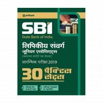 Arihant 30 Practice Sets SBI Lipikiye Sanvarg Junior Associates Prarambhik Pariksha 2019