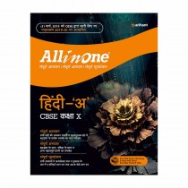 Arihant All In One Hindi A Cbse class 10