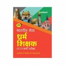 Arihant Bhartiya Sena Dharam Shikshak (JCO) Bharti Pariksha