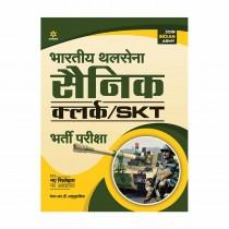 Arihant Bhartiya Thal Sena SAINIK Clerks SKT Bharti Pariksha