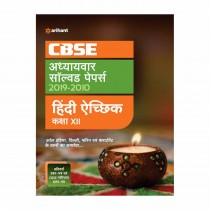 Arihant CBSE Adhyaywar solved papers 2019-2010 HINDI ACHIK Class 12
