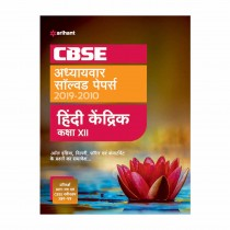 Arihant CBSE Adhyaywar solved papers 2019-2010 HINDI KENDRIK Class 12