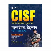 Arihant CISF Constable Tradesmen Bharti Pariksha 2018