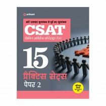 Arihant CSAT Civil Services Aptitude Test 15 Practice Sets - Paper-2 Hindi