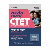 Arihant CTET Success Master Ganit Avum Vigyan Shikshak ke liye Paper-II Class 6 to 8 2019