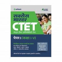 Arihant CTET Success Master Paper-I Class 1 to 5 Shikshak Ke Liye 2019