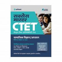 Arihant CTET Success Master Samajik Addhyan Vigyan Shikshak ke liye Paper-II Class 6 to 8 2019