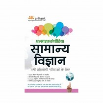 Arihant Encyclopedia of Samanya Vigyan