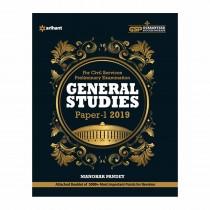 Arihant General Studies Manual Paper-1 2019