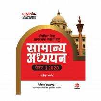 Arihant General Studies Manual Paper-1 2020 Hindi