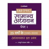 Arihant IAS (Pre) Samanya Adhhyyan Paper I 25 Varsho ke (1995-2019) Adhyaywar Hal Prashan