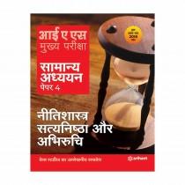 Arihant IAS Mukhya Pariksha Samanya Addhyan Paper 4