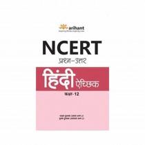 Arihant NCERT Prashn-Uttar Hindi - Aechhik for Class 12
