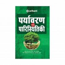 Arihant Paryavaran Avum Paristhitiki