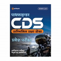 Arihant Pathfinder CDS (Sammilit Raksha Sewa) Entrance Examination Hindi