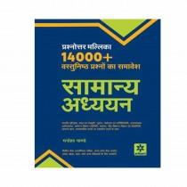 Arihant Prashnottar Mallika - Vastunishth Samanya Addhyan 14000+Questions