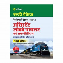 Arihant Railway Assistant Loco Pilot And Technician Hindi 2018