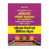 Arihant Railway Assistant Loco Pilot and Technician Solved Papers and Practice Sets Hindi 2018