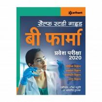 Arihant Self Study Guide BPharma Pravesh Pariksha 2020
