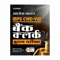 Arihant Success Master IBPS-VIII Bank Clerk Mains Exam 2018 Hindi