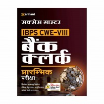 Arihant Success Master IBPS-VIII Bank Clerk Preliminary Examination 2018 Hindi