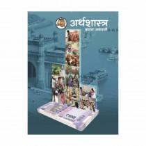 Balbharti Arthshastra For Class 11 (Marathi Medium)