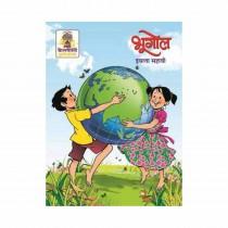 Balbharti Bhugol For Class 6 (Semi- English Medium)