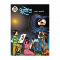 Balbharti Bhugol For Class 8 (Semi- English Medium)