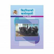 Balbharti Chitnisachi karyapadhati For Class 11 (Marathi Medium)