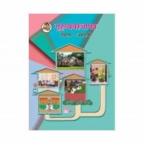 Balbharti Gruhvyavsthapan For Class 11 (Marathi Medium)