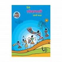 Balbharti Hindi Lokbharti For Class 10