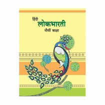 Balbharti Hindi Lokbharti For Class 9