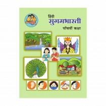 Balbharti Hindi Sugambharti For Class 5 (English Medium)