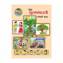 Balbharti Hindi Sulabhbharti For Class 5 (English Medium)