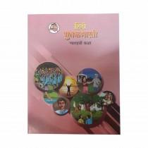 Balbharti Hindi Yuvakbharti For Class 11