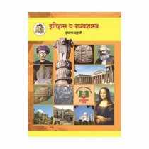 Balbharti Itihas Va Rajyashastra For Class 10 (Marathi Medium)