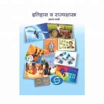 Balbharti Itihas Va Rajyashastra For Class 9 (Marathi Medium)