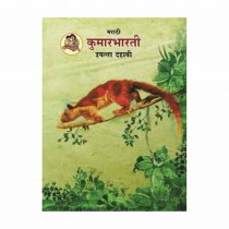 Balbharti Kumarbharti For Class 10