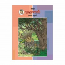 Balbharti Marathi Aksharbharti For Class 10 (Marathi Medium)