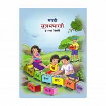 Balbharti Marathi Sulabhbharti For Class 3 (English Medium)