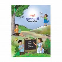 Balbharti Marathi Sulabhbharti For Class 4