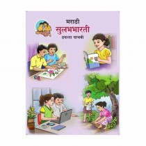 Balbharti Marathi Sulabhbharti For Class 5