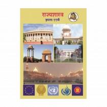 Balbharti Rajyashastra For Class 11 (Marathi Medium)