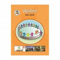 Balbharti Sahkar For Class 11 (Marathi Medium)