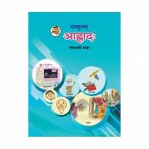 Balbharti Sanskrit Aalhad For Class 11