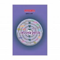 Balbharti Tatvagyan For Class 11 (Marathi Medium)