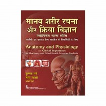 CBS Publishers Anatomy and Physiology with Clinical Importance (In Hindi) By Garg K 2019