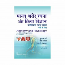 CBS Publishers Anatomy and Physiology with Clinical Importance for Nurses (In Hindi) By Garg K 2019