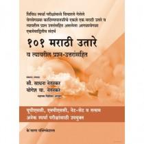 K Sagar 101 Marathi Utare By Netankar