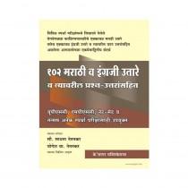 K Sagar 102 Marathi v Engraji Utare v Tyavaril Prashna Uttrasahit